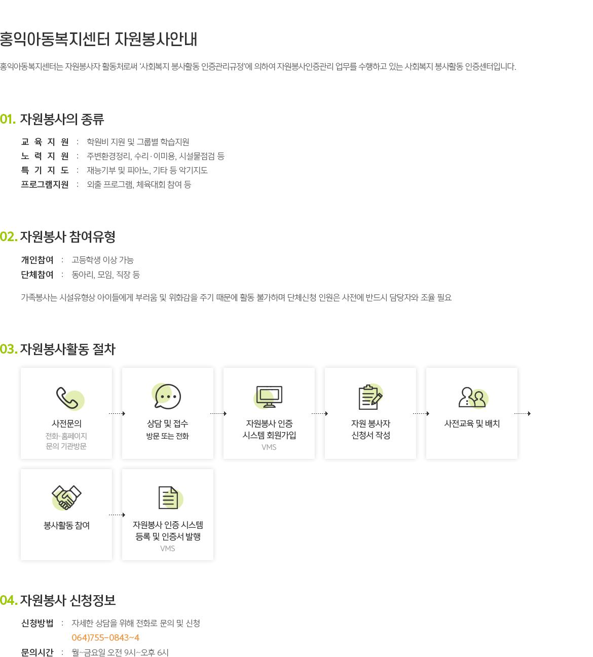홍익아동복지센터 자원봉사안내