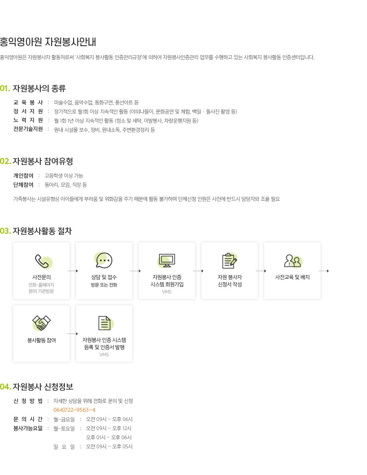 홍익영아원 자원봉사안내