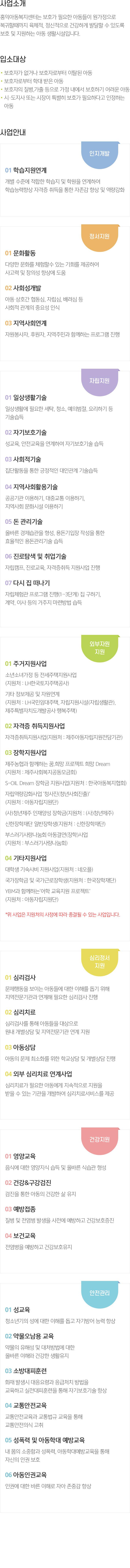 홍익아동복지센터 소개