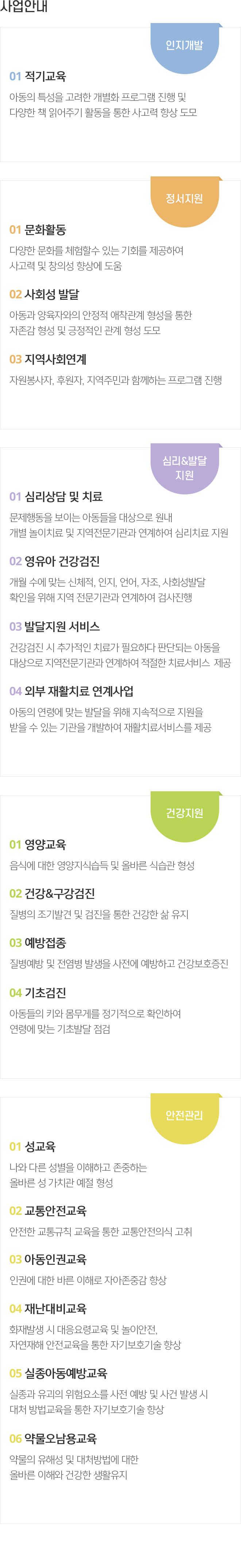 홍익영아원 소개