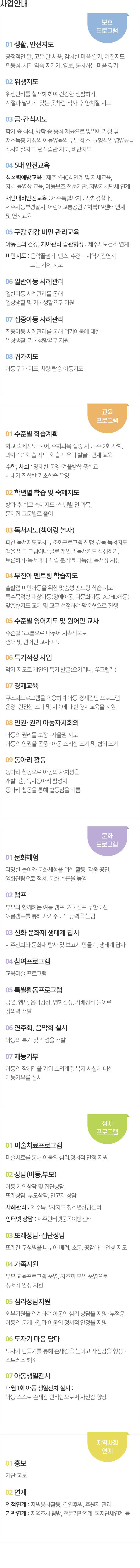홍익지역아동센터 소개